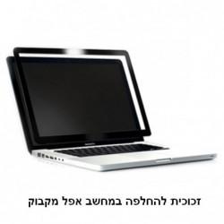 """זכוכית מסך להחלפה במחשב נייד MacBook 13"""" Unibody A1278 LCD Screen Cover Glass Lens - 1 -"""