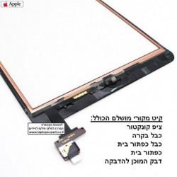 קיט החלפת דיגיטייזיר לטאבלט אייפד מיני iPad Mini Digitizer IC Connector Chip Assembly with Home Flex Button - 1 -