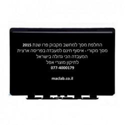 החלפת מסך למחשב מקבוק 15.4 - שנת 2015 Apple MacBook Pro A1398 Year 2015 15.4 screen replacment - 1 -