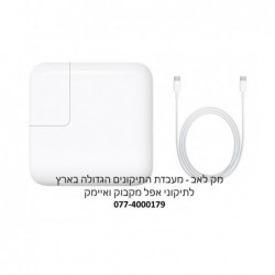 מטען מקורי למקבוק החדש Apple 29W USB-C Power Adapter, A1540 MacBook Retina 12 - 1 -