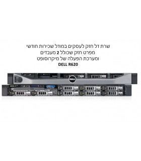 שרת מחודש בשכירות חודשית Dell R620 לעסקים